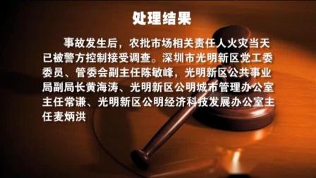安全教育培训视频——广东荣建农副产品商场