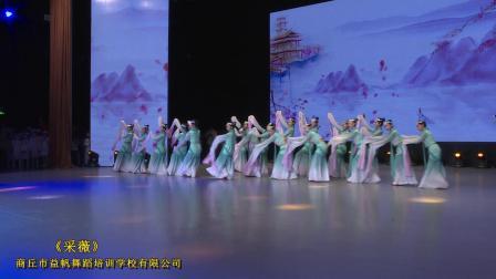 商丘市益帆舞蹈培训学校有限公司《采薇》