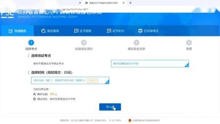 普通话报名流程 (通用版)
