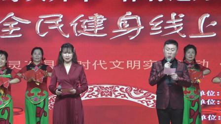 2021年灵石县全民健身线上大展示