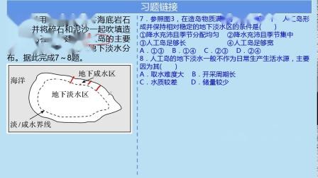 2020高考地理试卷解析-全国一卷-郭俊宝-广宗县第一中学