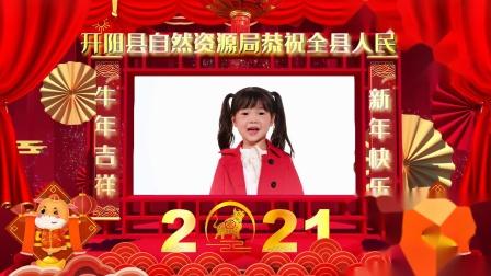 开阳县自然资源局恭祝全县人民新年快乐