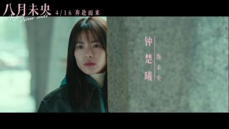 电影《八月未央》定档预告 钟楚曦 谭松韵 罗晋