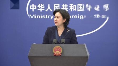外交部:中方将以不同方式开展疫苗合作 促进疫苗公平分配为全球战疫胜利作出贡献