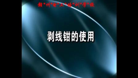 剥线钳的使用—赣州电工培训学校