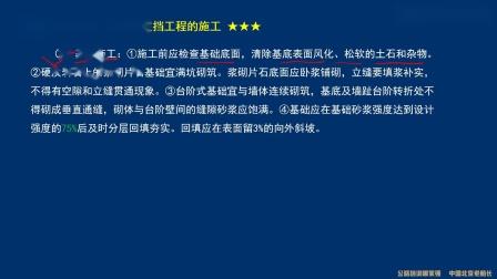 推荐名师课堂 2021老船长二建公路-17路基防护与支挡(二)