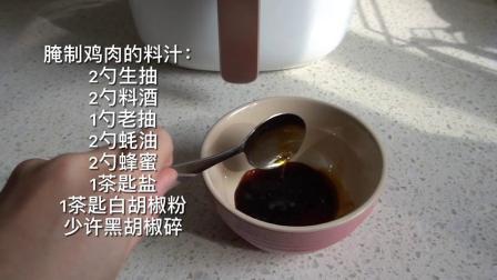 空气炸锅怎么用?网红美食博主Honey清示范用飞利浦空气炸锅做皮脆肉嫩多汁的蜂蜜烤鸡和低卡布朗尼蛋糕~