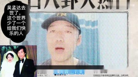 """香港演员吴孟达病逝,追忆""""黄金配角""""的起伏人生"""