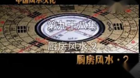 《中国风水文化》厨房风水98