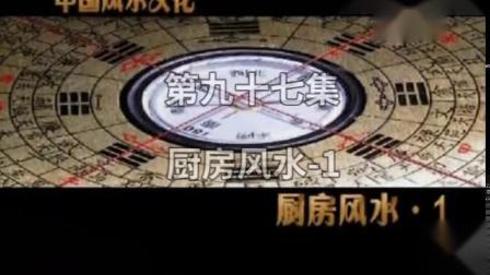 《中国风水文化》厨房风水97
