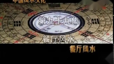 《中国风水文化》餐厅风水99