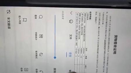 【非常重要】手机直连打印机热点如何打印微信,qq里边的文档_标清
