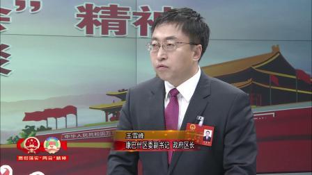 建设西部教育名城 鄂尔多斯广播电视台专访康巴什区委副 区长王雪峰