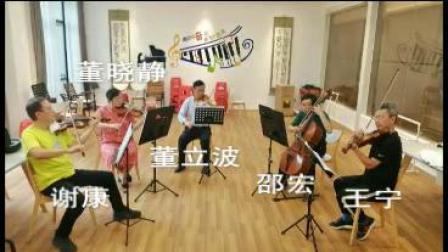弦乐重奏-《多瑙河之波圆舞曲》A