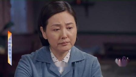 你妈妈在等你18--19粤语版