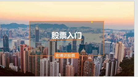 股市股票 炒股 股票入门 A股大盘 K线学习 财经金融 投资理财 (56)