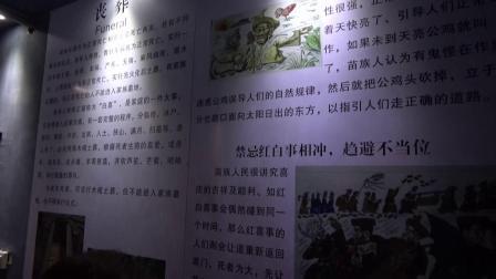 92、西江苗族博物馆·1