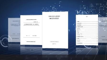 01-孝感市文化中心项目BIM竞赛汇报视频