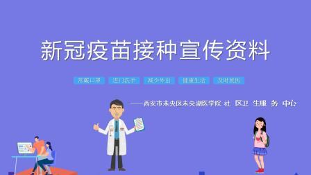 新冠疫苗接种知识宣传 PPT