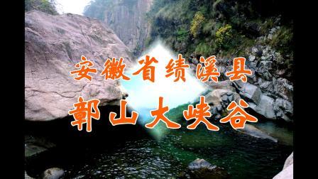 安徽省绩溪县——鄣山大峡谷