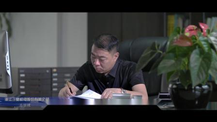 浙江三星机电股份有限公司企业宣传片