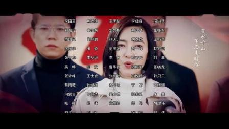 不忘初心(电视剧《经山历海》片尾主题歌)