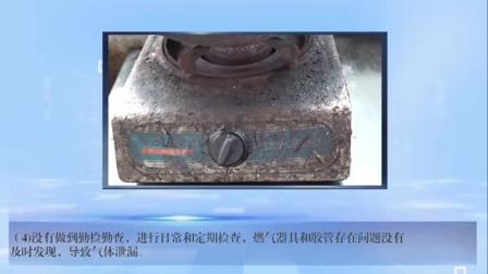 液化石油气安全警示教育片