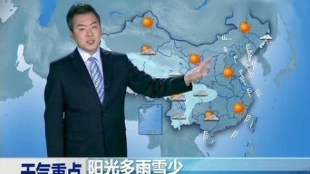 《午间天气预报》 20151126