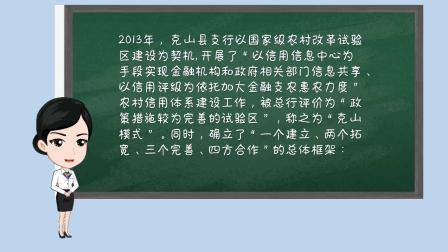 """HRB04-齐中支-克山县支行-你不得不了解的""""克山模式""""的那些事(上)"""