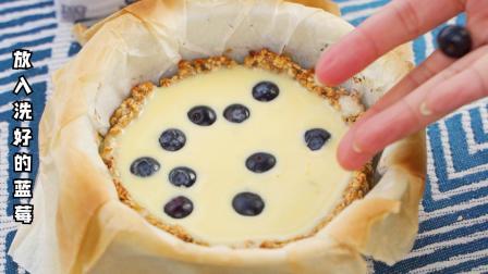 莫斯利安原味酸奶 酸奶蓝莓燕麦派 琅阁制作
