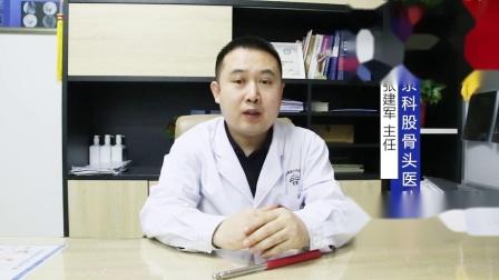 郑州京科股骨头医院张建军主任讲解:股骨头坏贴膏药有用吗?
