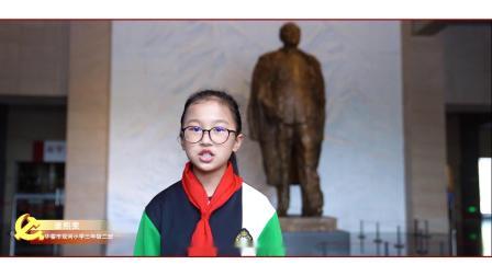 小学生讲党史-华蓥市双河小学三年级2班 唐熙雯