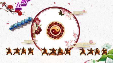 江阴市42式太极拳教练培训班第6集
