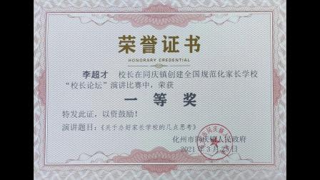 校长论坛荣誉证书