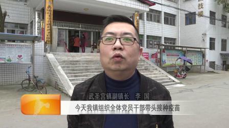 南县加快推进新冠病毒疫苗免费接种易歆20210329新闻高清_MPEG 截取视频