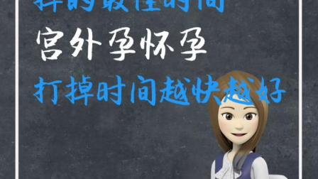 朔州生殖医院:宫外怀孕打掉的最佳时间