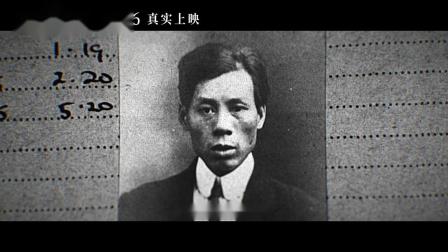 【游侠网】《六人-泰坦尼克上的中国幸存者》