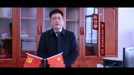 新宁县崀山培英学校20210401