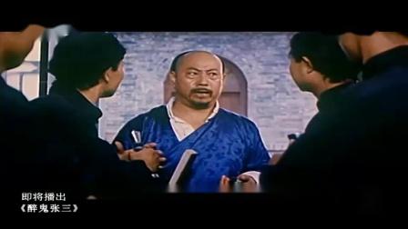 醉鬼张三(1990)