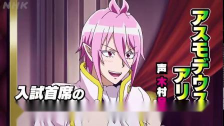 【速运】TV动画《入间同学入魔了!》第二季PV公布!4月17日开播。