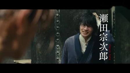 【游侠网】《浪客剑心最终章》宣传片