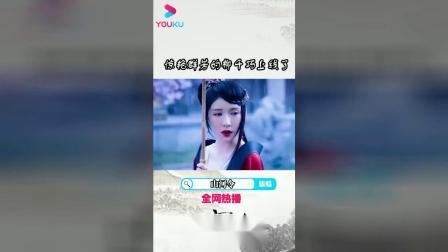 3月追剧指南:《山河令》豆瓣8.2分!