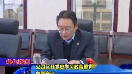 公司召开党史学习教育暨党风廉政建设专题会议