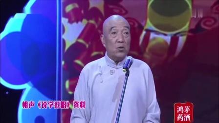 相声《说学逗唱》,刘文步唱戏有特色,老演员就是厉害