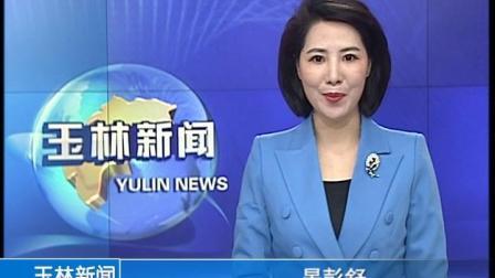 中国·玉林第七届家具厂家展销会开幕.mpg