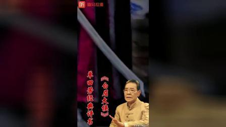 单田芳经典评书《白眉大侠》,免费听,更新快,不收费!
