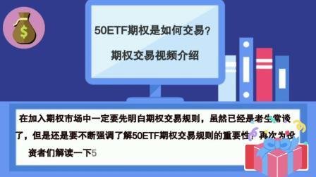 50ETF期权是如何交易?期权交易视频介绍