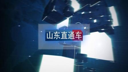 山东生活频道《山东直通车》报道——国网巨野县供电公司