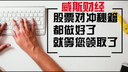 威斯财经:210420沪深300股指期货开户条件交易策略