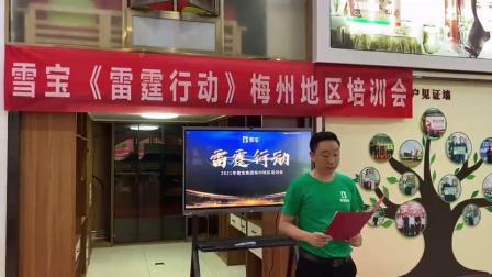 热烈祝贺2021板材十大排名雪宝集团梅州地区培训会圆满成功~